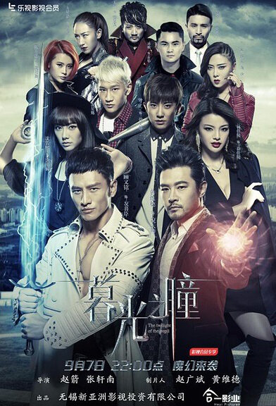 The Twilight of the Pupil Poster, 2016 Chinese TV drama series