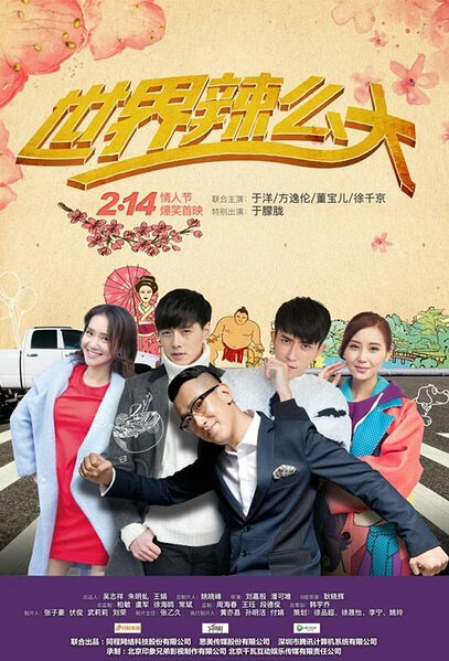 The World Is Spicy Poster, 2016 Chinese TV drama series