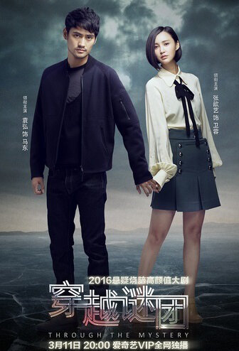 Through the Mystery Poster, 2016 Chinese TV drama series