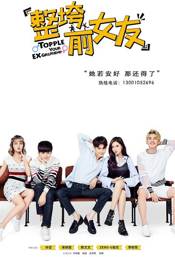 Topple Your Ex-Girlfriend Poster, 2016 Chinese TV drama series