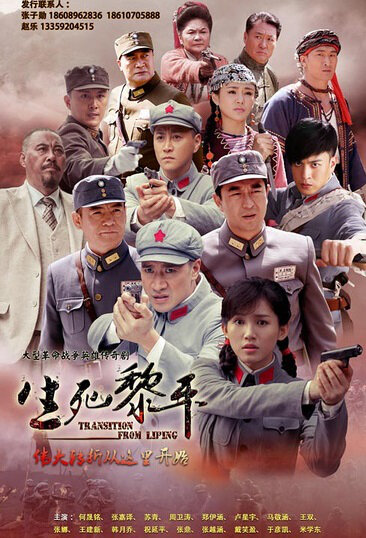 Transition from Liping Poster, 2016 Chinese TV drama series