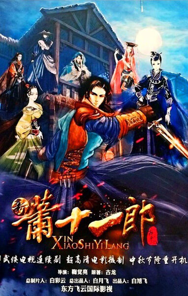 Treasure Raiders Poster, 2016 Chinese TV drama series
