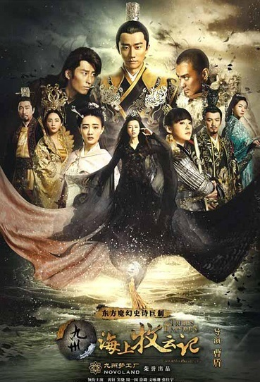 Tribes and Empires Poster, 2016 Chinese TV drama series