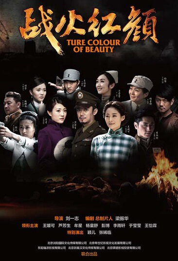 True Colour of Beauty Poster, 2016 Chinese TV drama series