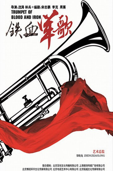 Trumpet of Blood and Iron Poster, 2016 Chinese TV drama series