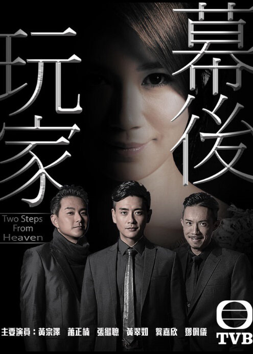 Two Steps from Heaven Poster, 2016 Hong Kong TV drama series
