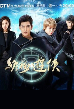 Ultimate Ranger Poster, 終極遊俠 2016 Chinese TV drama series