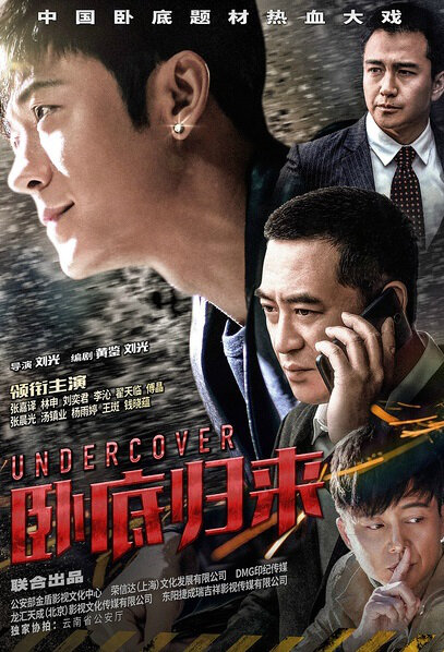 Undercover Poster, 2016 Chinese TV drama series