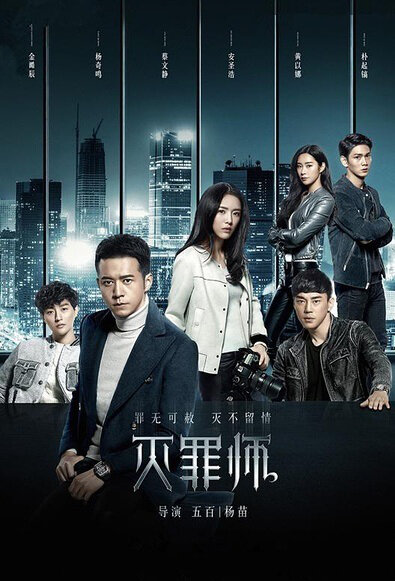 Unforgiven Poster, 2016 Chinese TV drama series