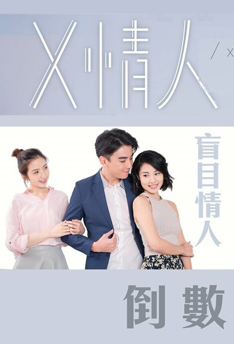 Unknown Lovers Poster, 2016 Taiwan TV drama series