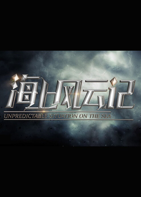 Unpredictable Situation on the Sea Poster, 2016 Chinese TV drama series