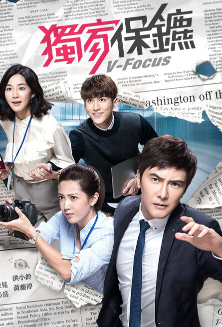 V-Focus Poster, 2016 Chinese TV drama series
