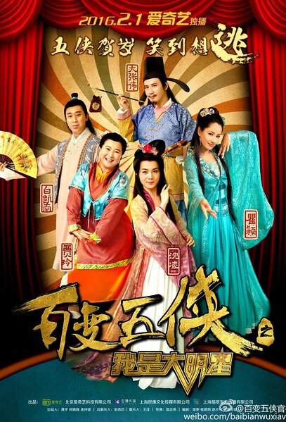 Variety Five Heroes Poster, 2016 Chinese TV drama series