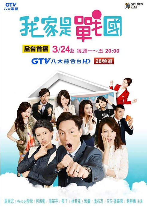 War Family Poster, 2016 Taiwan TV drama Series