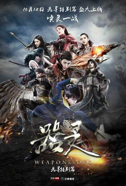 Weapon & Soul Poster, 2016 Chinese TV drama series