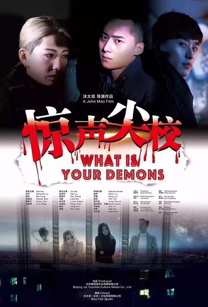 What Is Your Demons Poster, 2016 Chinese TV drama series