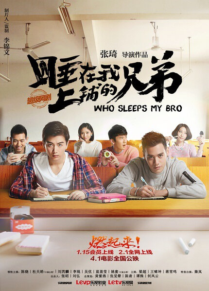 Who Sleeps My Bro Poster, 2016 Chinese TV drama series