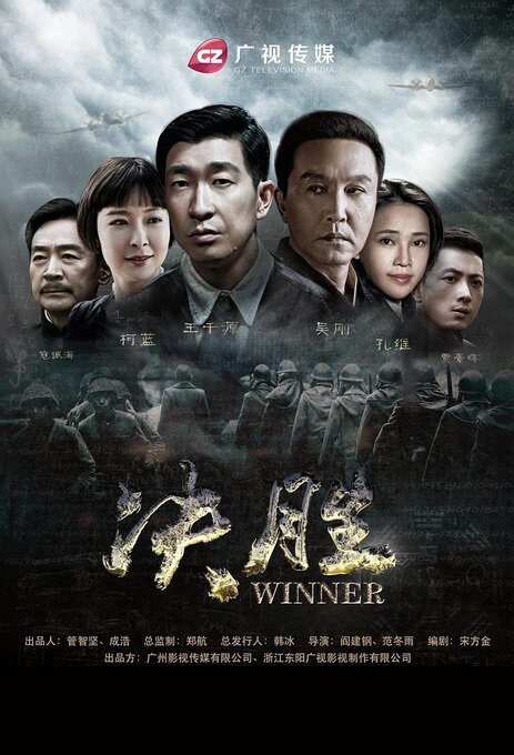 Winner Poster, 2016 Chinese TV drama series
