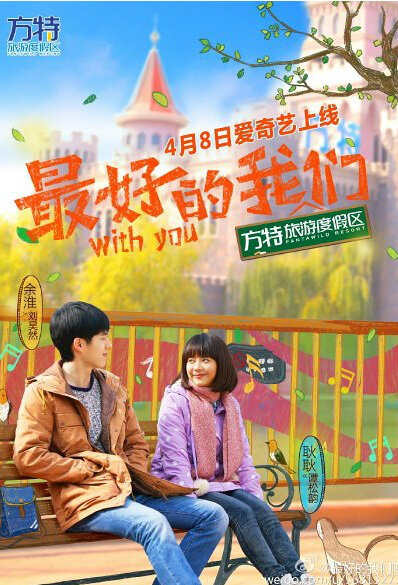 With You Poster, 2016 Chinese TV drama series