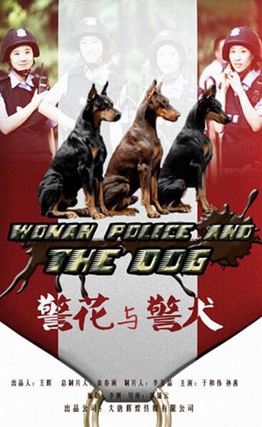 Woman Police and the Dog Poster, 2016 Chinese TV drama series
