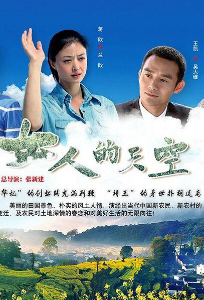 Woman's Sky Poster, 2016 Chinese TV drama series