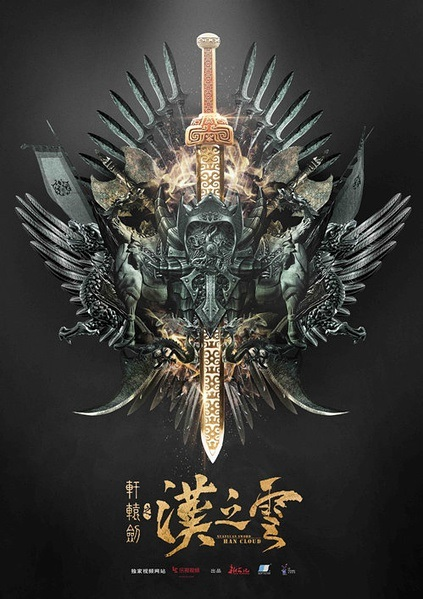 Xuanyuan Sword - Han Cloud Poster, 2016 Chinese TV drama series
