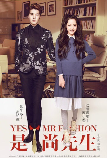 Yes! Mr Fashion Poster, 2016 Chinese TV drama series
