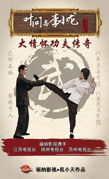 Yip Man and Bruce Lee Poster, 2016 Chinese TV drama series