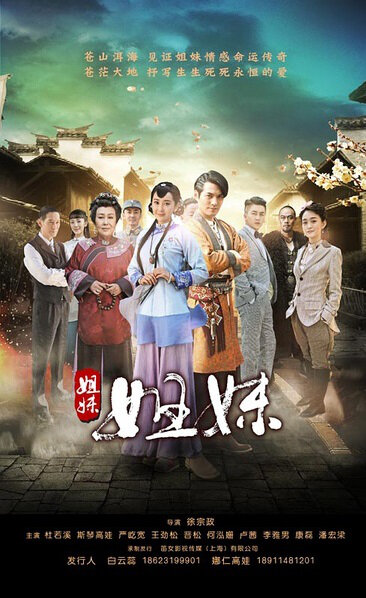 You Are My Sisters Poster, 2016 Chinese TV drama series