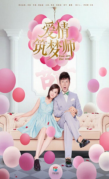 You Are the One Poster, 2016 Chinese TV drama series