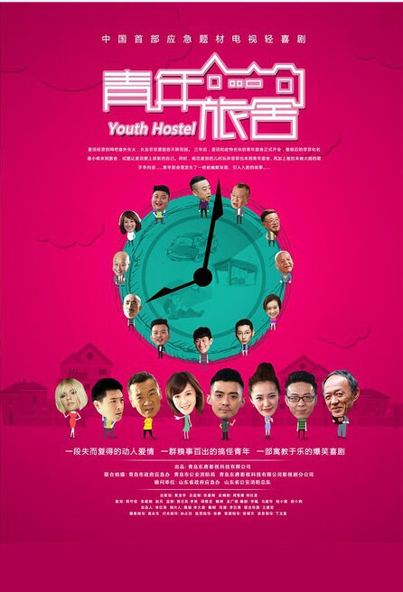 Youth Hostel Poster, 2016 Chinese TV drama series