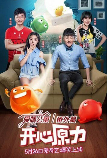iPartment Sidestory Poster, 2016 Chinese TV drama series