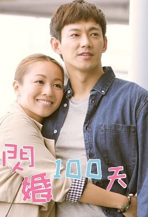 100 Days of Love Poster, 2017 Hong Kong TV drama series