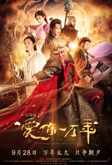 A Chinese Odyssey Poster, 2017 Chinese Fantasy TV drama Series
