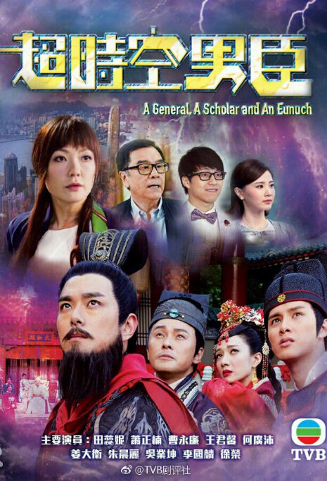 A General, a Scholar and an Eunuch Poster, 超時空男臣 2017 Chinese TV drama series