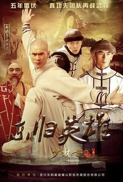 A Legend of Shaolin Temple 4 Poster, 2017 Chinese TV drama series