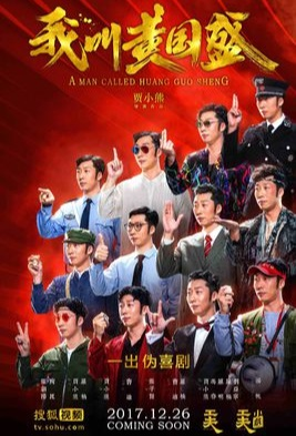 A Man Called Huang Guo Sheng Poster, 我叫黄国盛 2017 Chinese TV drama series