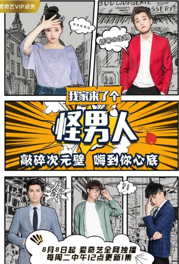A Strange Man Comes to My Home Poster, 我家来了个怪男人 2017 Chinese TV drama series