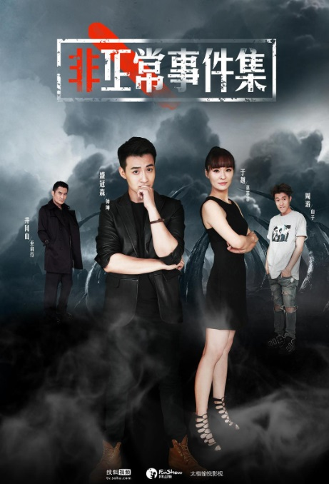 Abnormal Events Anthology Poster, 非正常事件集 2017 Chinese TV drama series