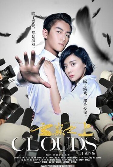 Above the Clouds Poster, 2017 TV drama series