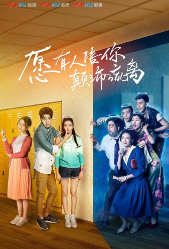 Accompany You Ups and Downs Poster, 愿有人陪你颠沛流离 2017 Chinese TV drama series