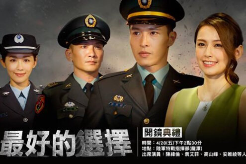 Always Be with You Poster, 最好的選擇 2017 Chinese TV drama series