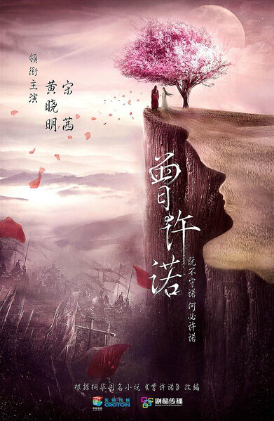 Ancient Love Song Poster, 2017 Chinese TV drama series