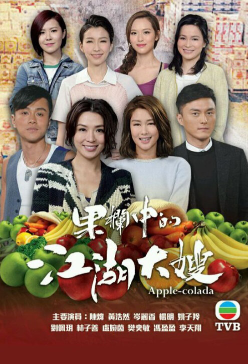 Apple-colada Poster, 2017 Hong Kong TV drama series
