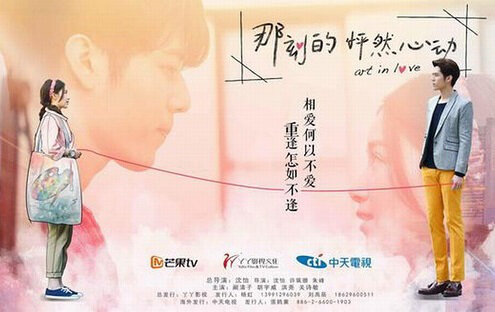 Art in Love Poster, 那刻的怦然心动 2017 Chinese TV drama series