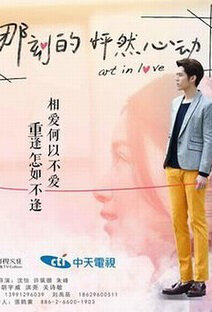Art in Love Poster, 2017 Taiwan TV drama series