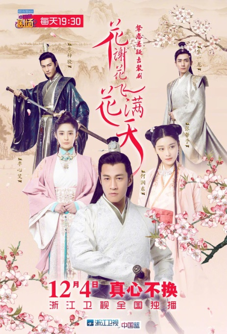 As Flowers Fade and Fly Across the Sky Poster, 花谢花飞花满天 2017 Chinese TV drama series