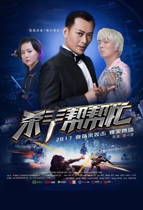 Assassin Help Poster, 杀手帮帮忙 2017 Chinese TV drama series