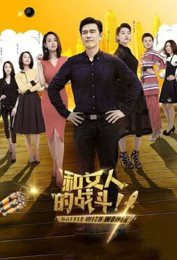 Battle with Women Poster, 2017 Chinese TV drama series