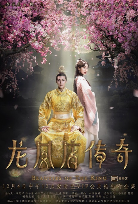 Beauties of the King Poster, 龙凤店传奇 2017 Chinese TV drama series